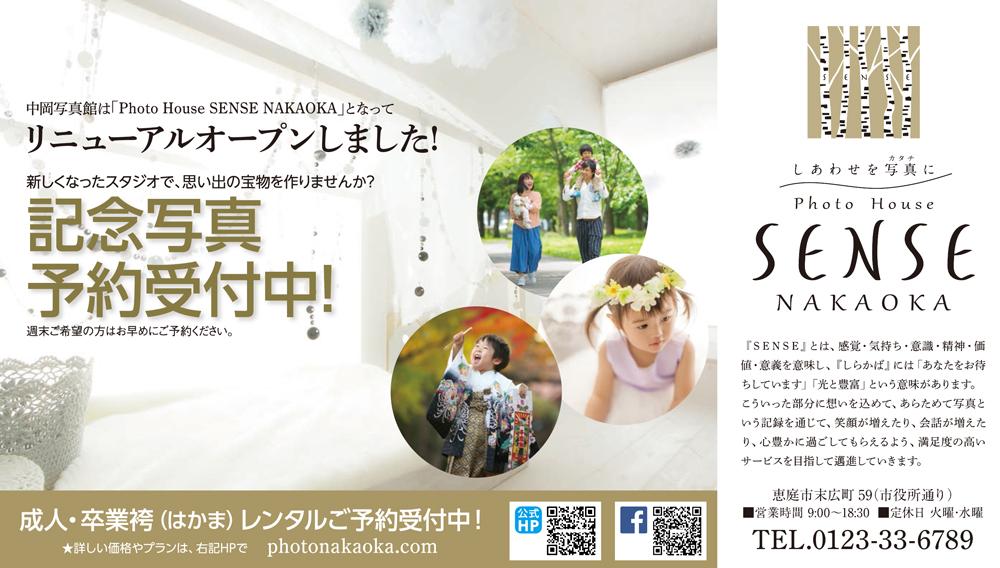 nakaoka_renewal2